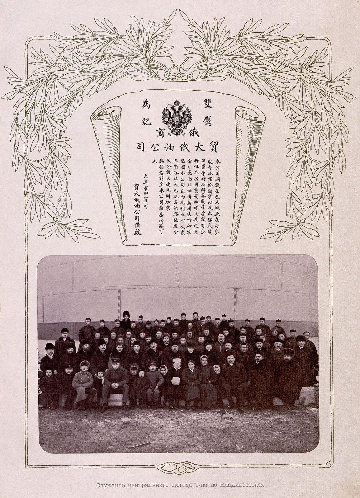 34. Служащие центрального склада Товарищества во Владивостоке
