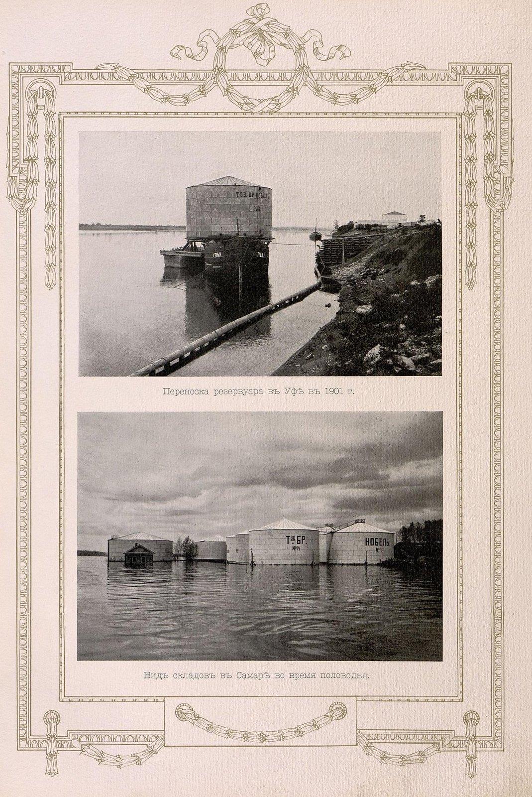 31. Переноска резервуаров в Уфе в 1901 г. Вид складов в Самаре во время половодья