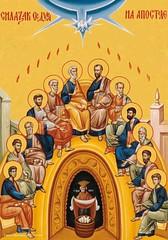 силазак св духа на апостоле