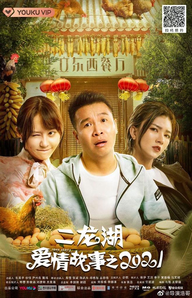 二龍湖愛情故事2021