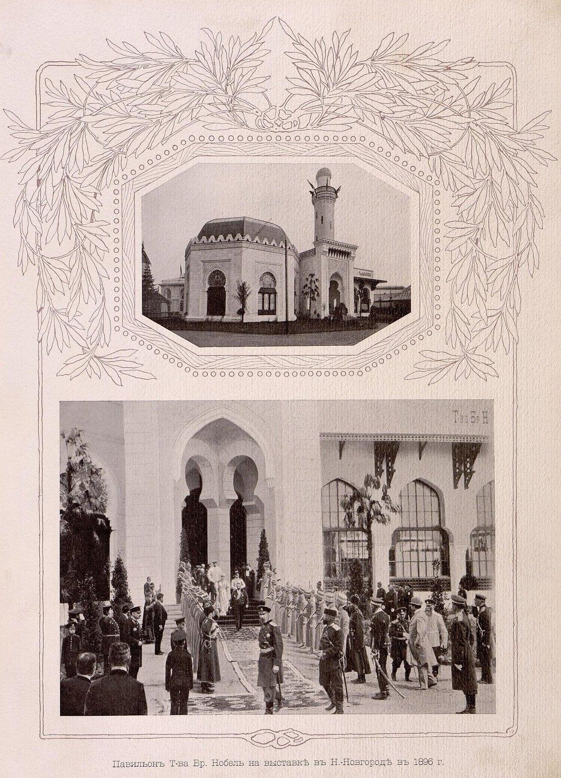 35. Павильон Товарищества Братьев Нобель на выставке в Нижнем Новгороде в 1896