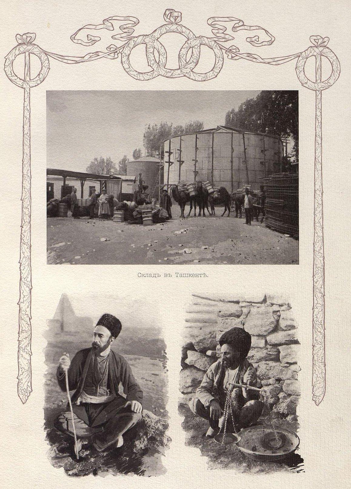 33. Склад в Ташкенте