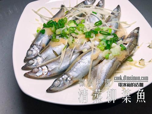 微波料理-清蒸柳葉魚