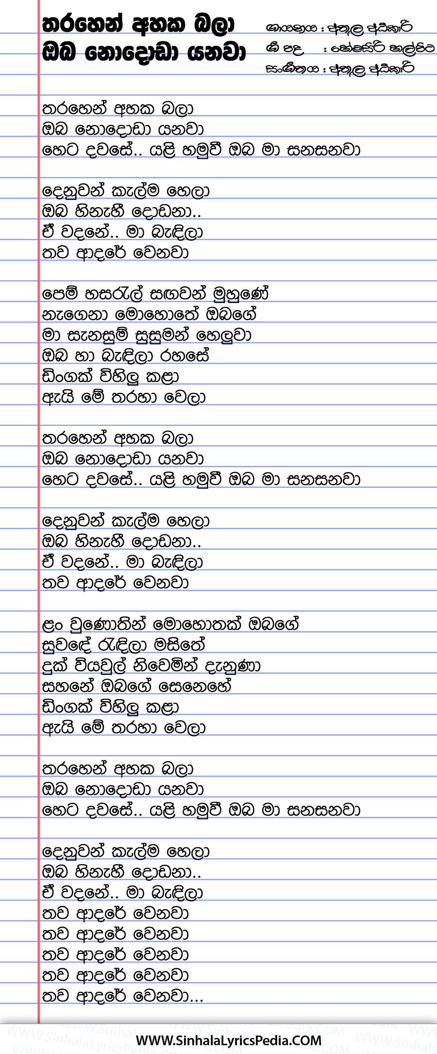 Tharahen Ahaka Bala Song Lyrics