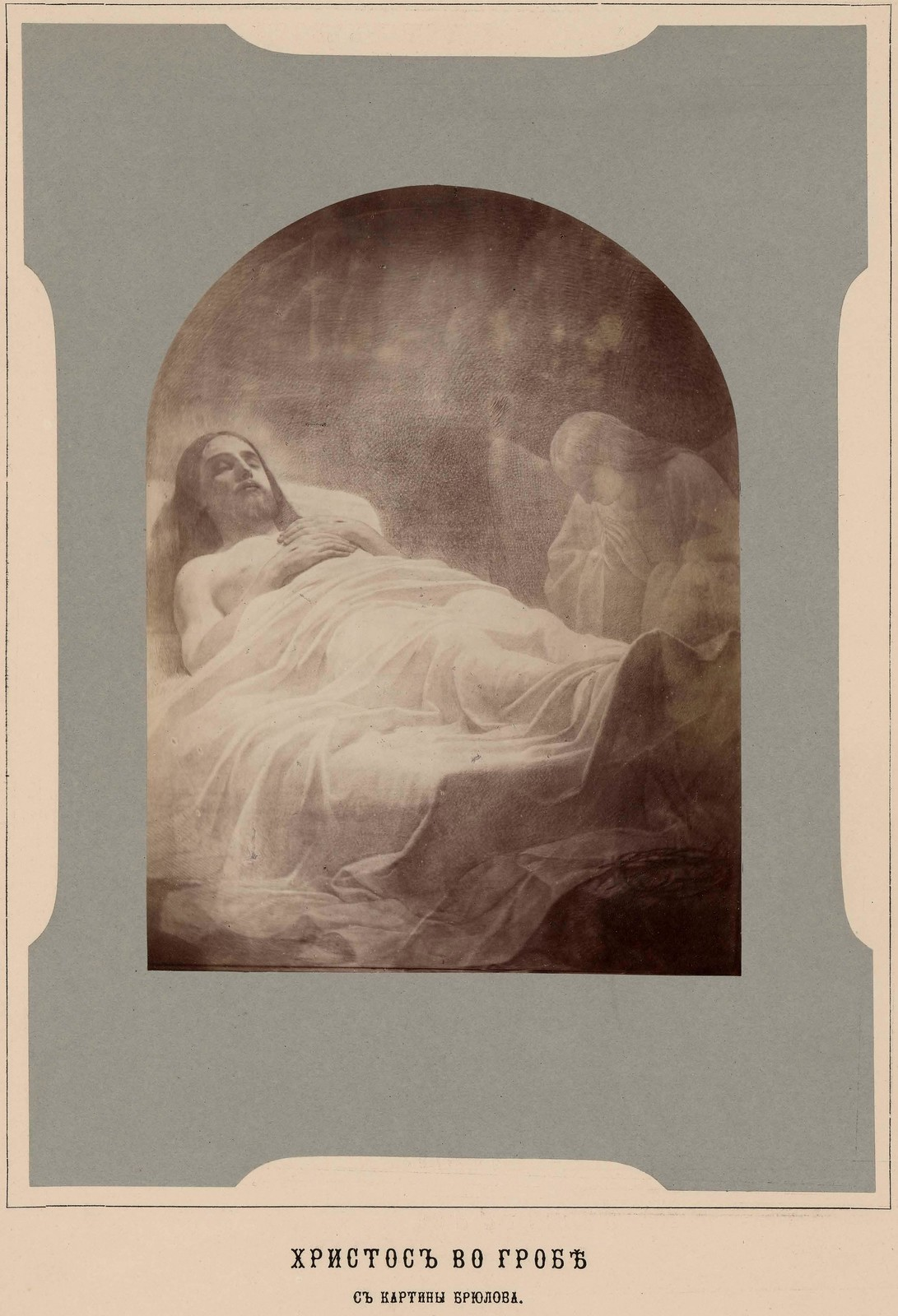09. Христос во гробе с картины Брюллова