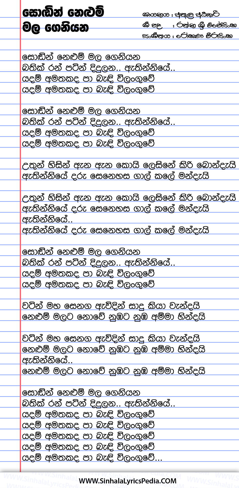 Sodin Nelum Mala Geniyana (Athinniye) Song Lyrics