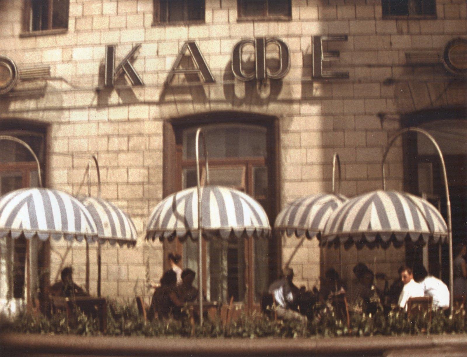 1961. Московское кафе