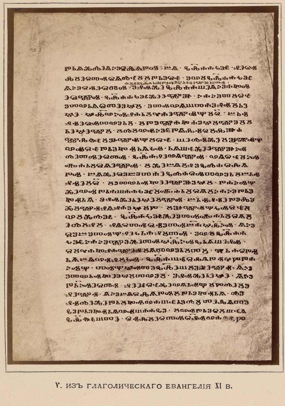 16. V. Из Глаголического Евангелия XI в.