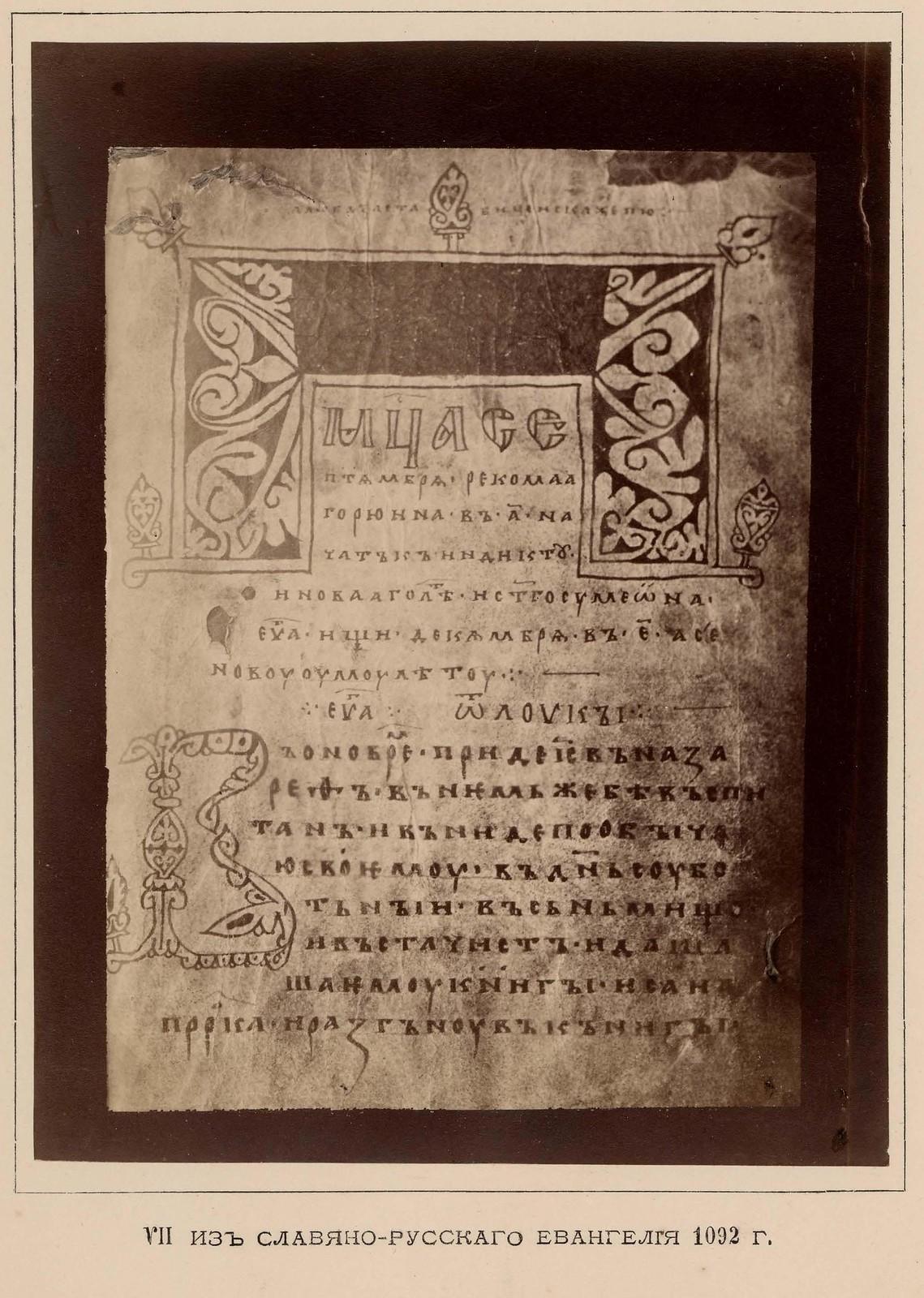 19. VIII. Из Славяно-русского Евангелия 1164 г.