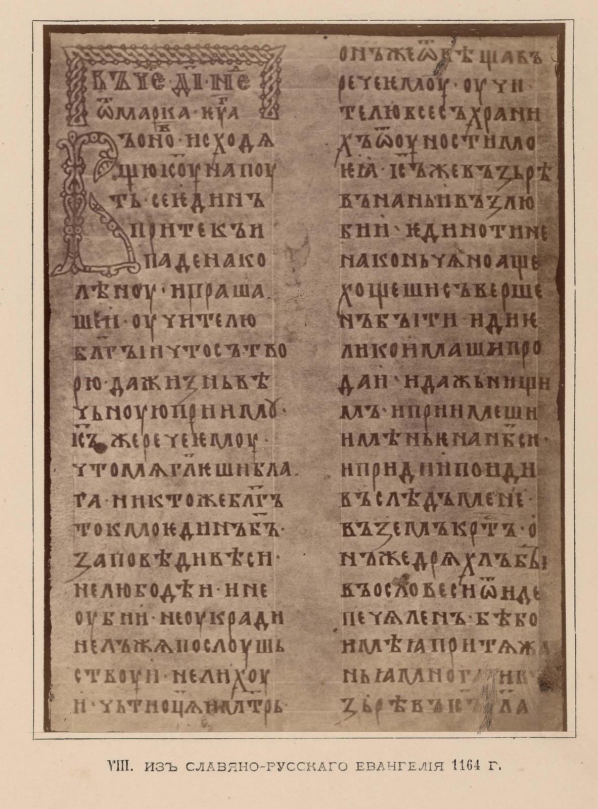 18. VII. Из Славяно-русского Евангелия 1092 г.