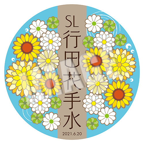 【SLイベント情報】6/20(日)SL行田花手水号☆ミルクコーヒーのプレゼントやSL車内でクイズ大会!
