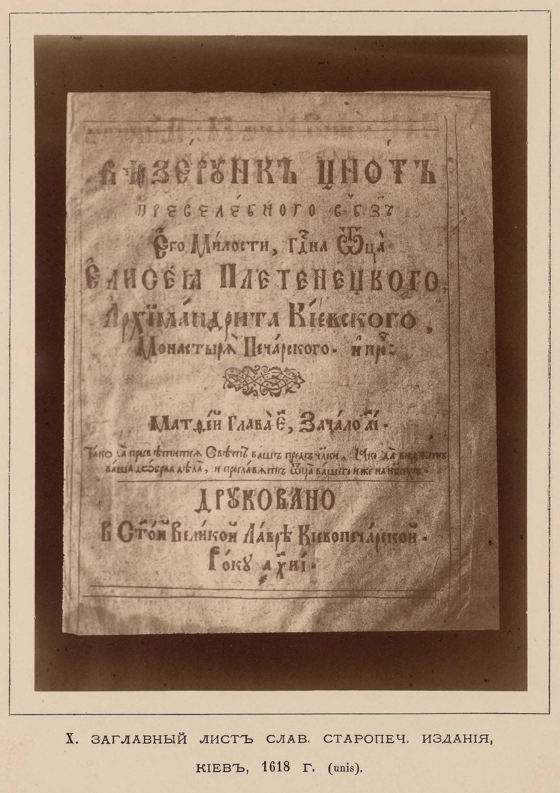 21.  X. Заглавный лист Слав. Старопеч. издания, Киев, 1618 г.