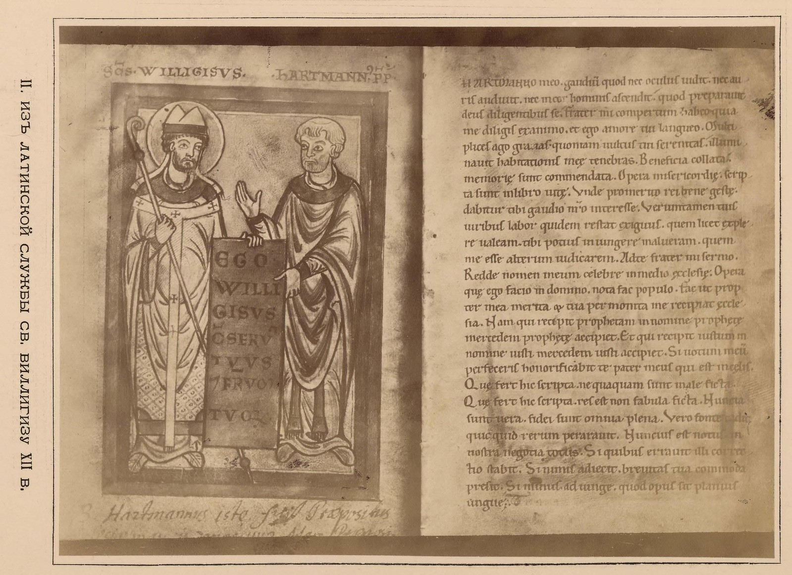 13. II. Из Латинской службы Св. Виллигизу XII в.