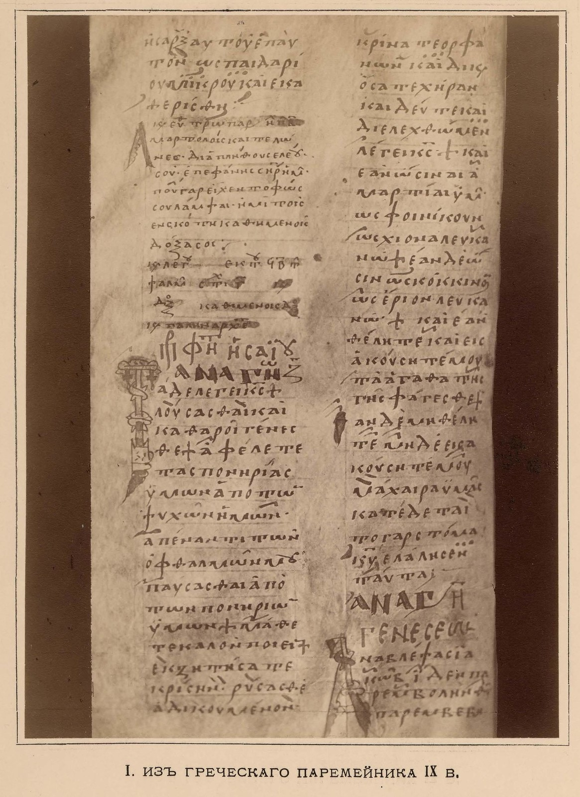12. Отделение рукописей. I. Из Греческого Паремейника IX в.