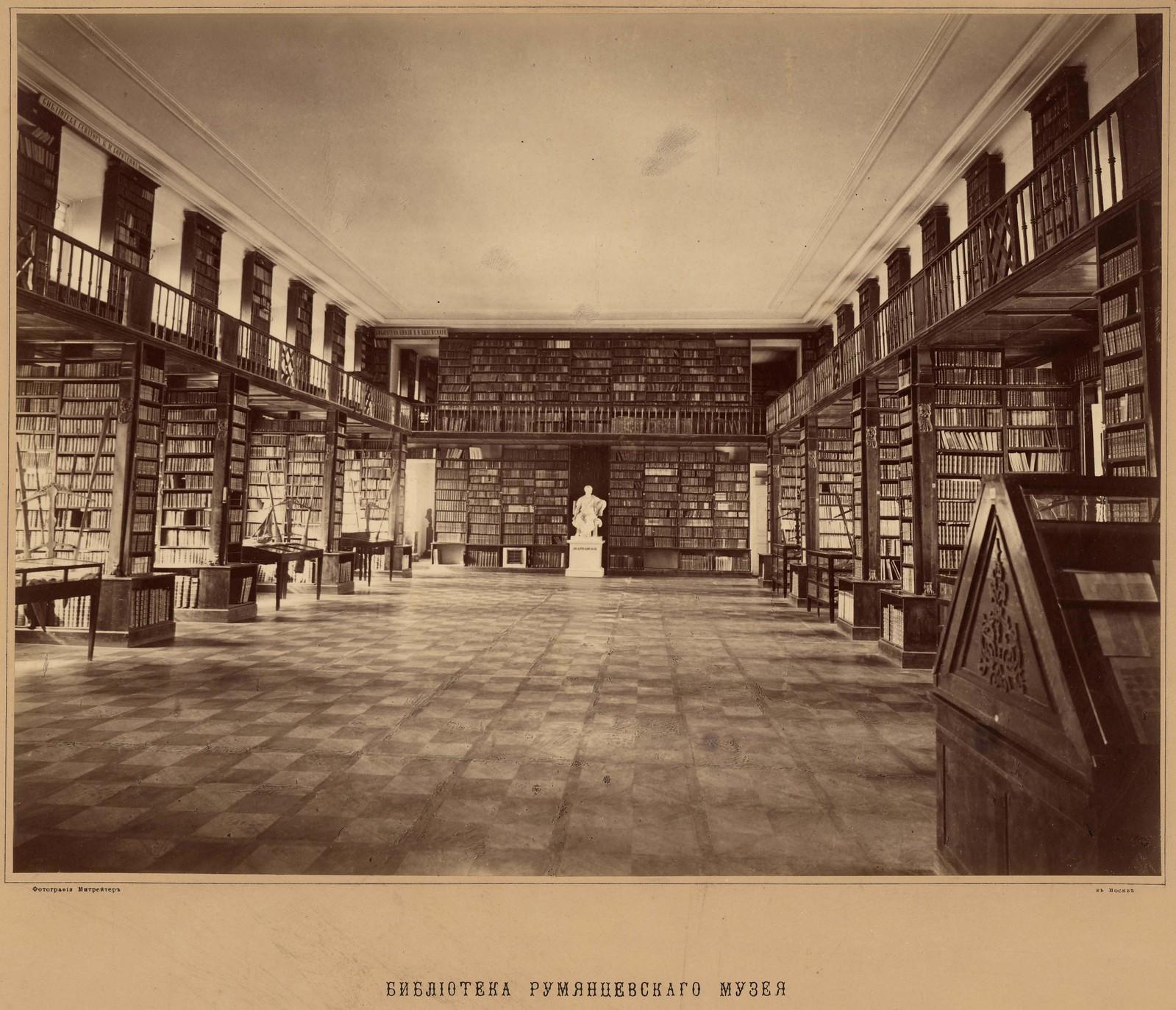 05. Библиотека Румянцевского музея