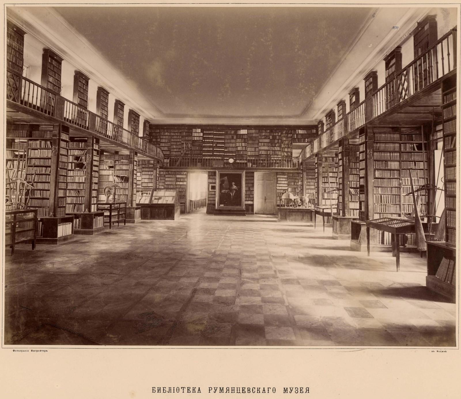 04. Библиотека Румянцевского музея