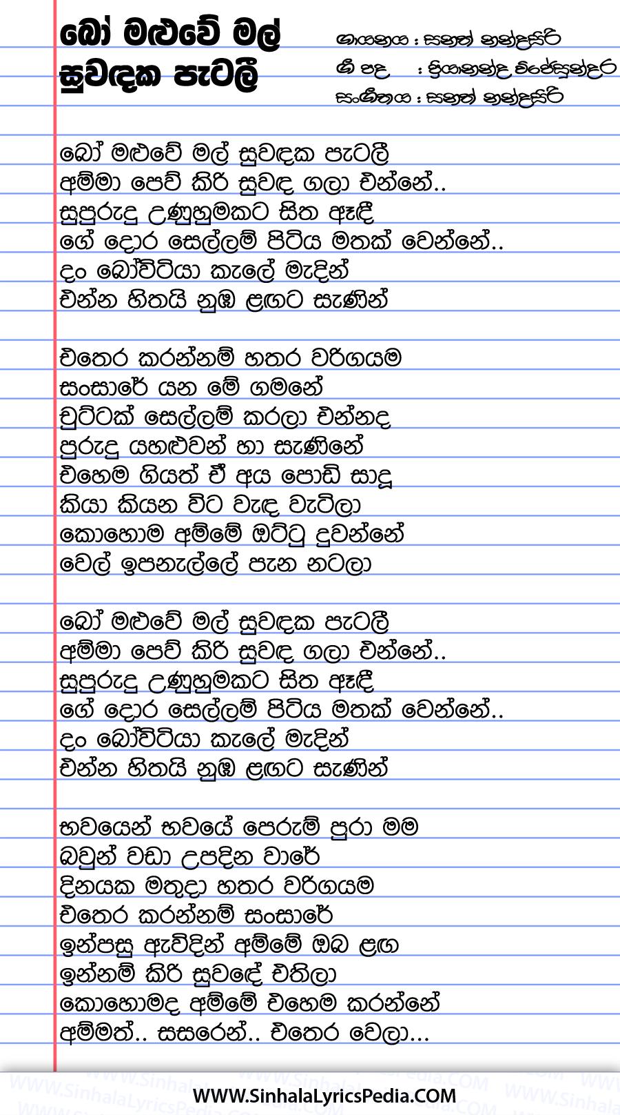 Bo Maluwe Mal Suwadaka Patalee Song Lyrics