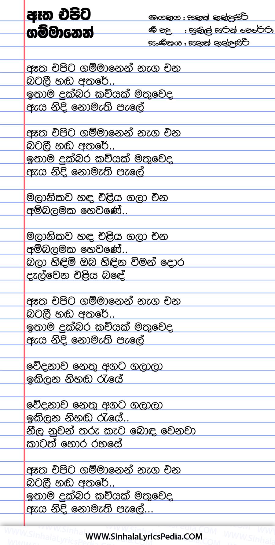 Atha Epita Gammanen Naga Ena Song Lyrics