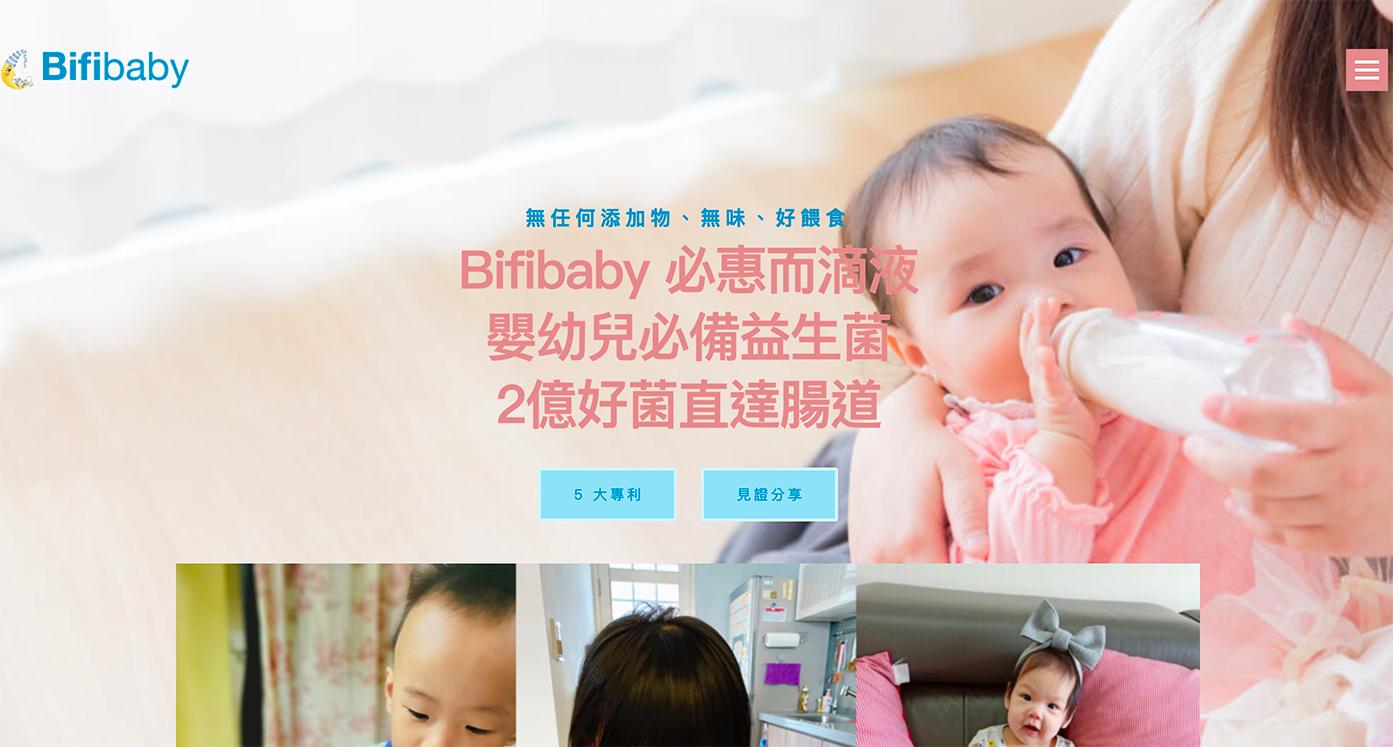 Bifibaby 必惠而滴液 專為嬰幼兒打造的益生菌