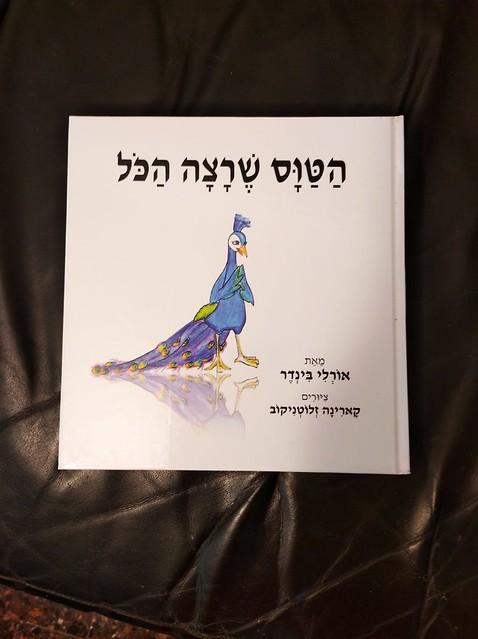ספר ילדים הטווס שרצה הכל אורלי בינדר יוצרת  סופרת ישראלית אמנית עכשווית ציירת מודרנית orly binder