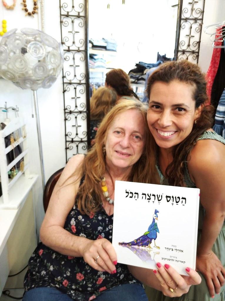 ספר ילדים מניעת אלימות אורלי בינדר יוצרת  סופרת ישראלית אמנית עכשווית ציירת מודרנית orly binder