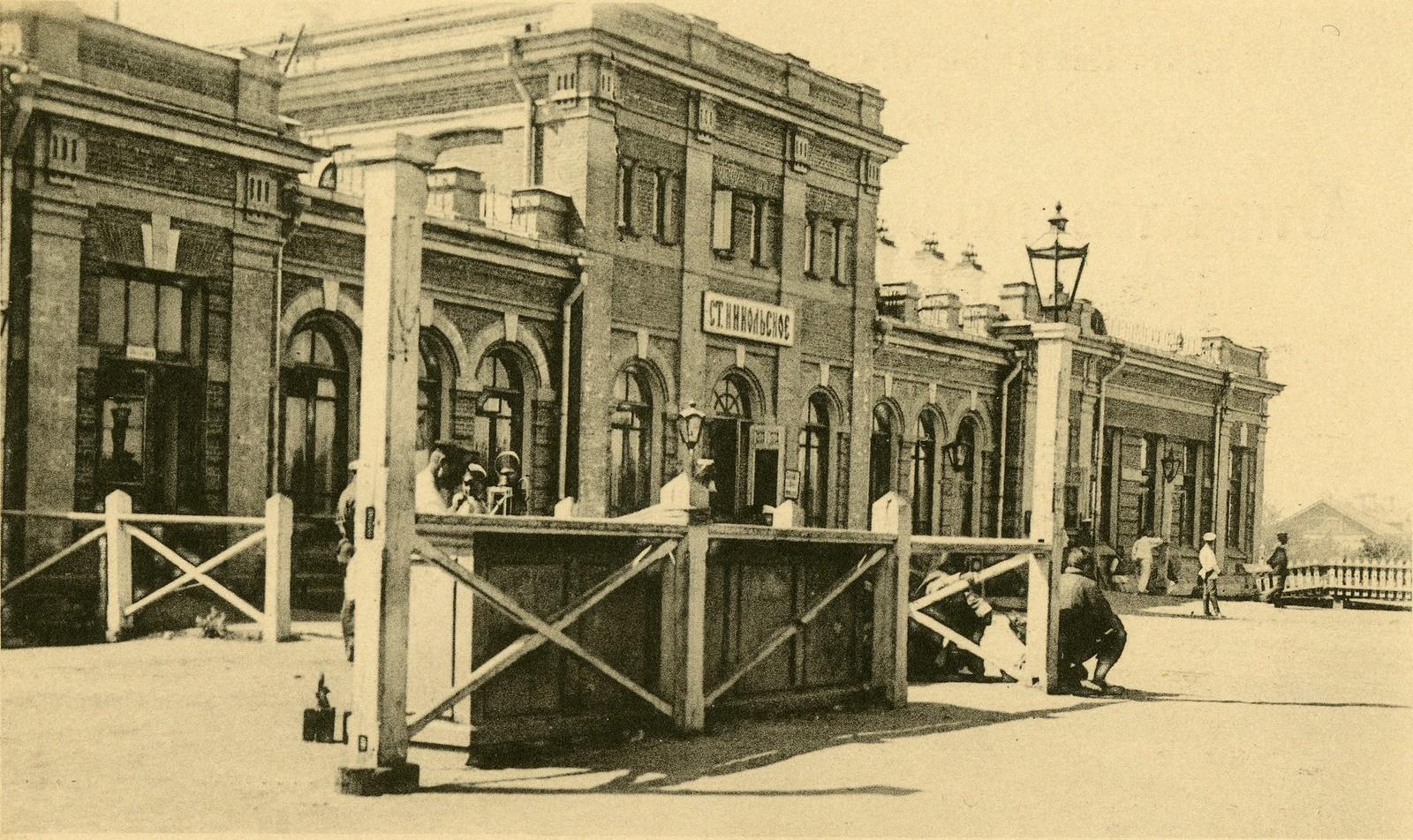Станция Никольское.