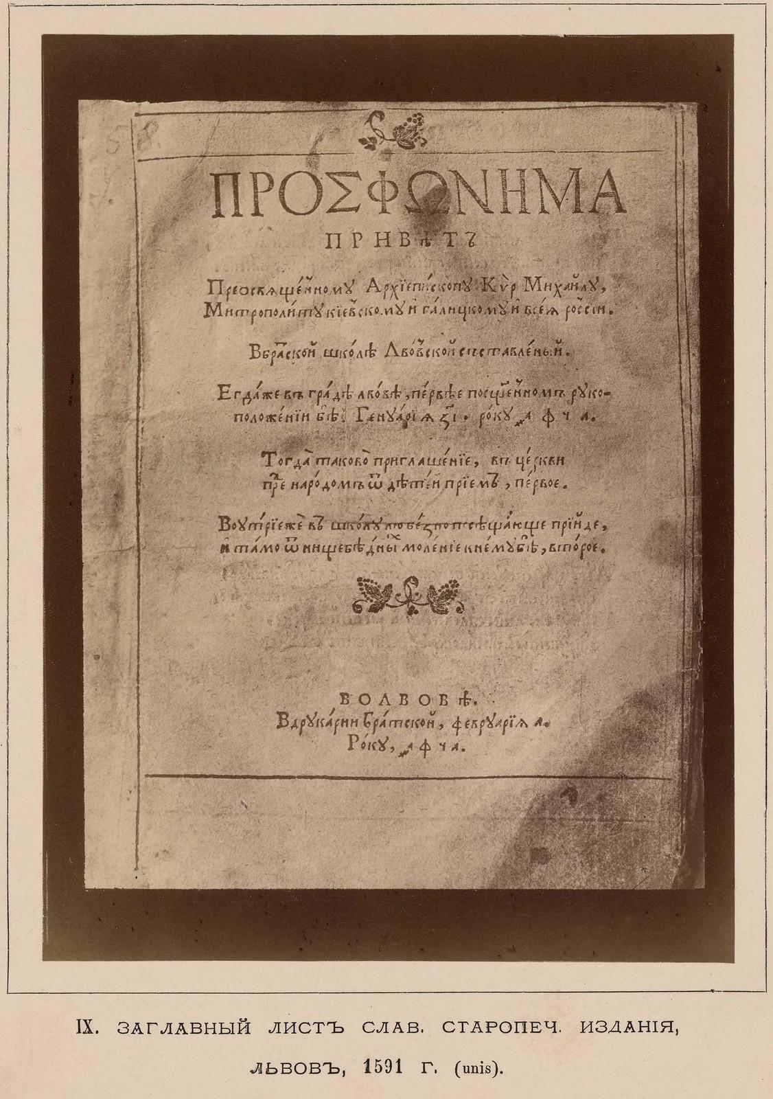 20. IX. Заглавный лист Слав. Старопеч. издания, Львов, 1591 г.