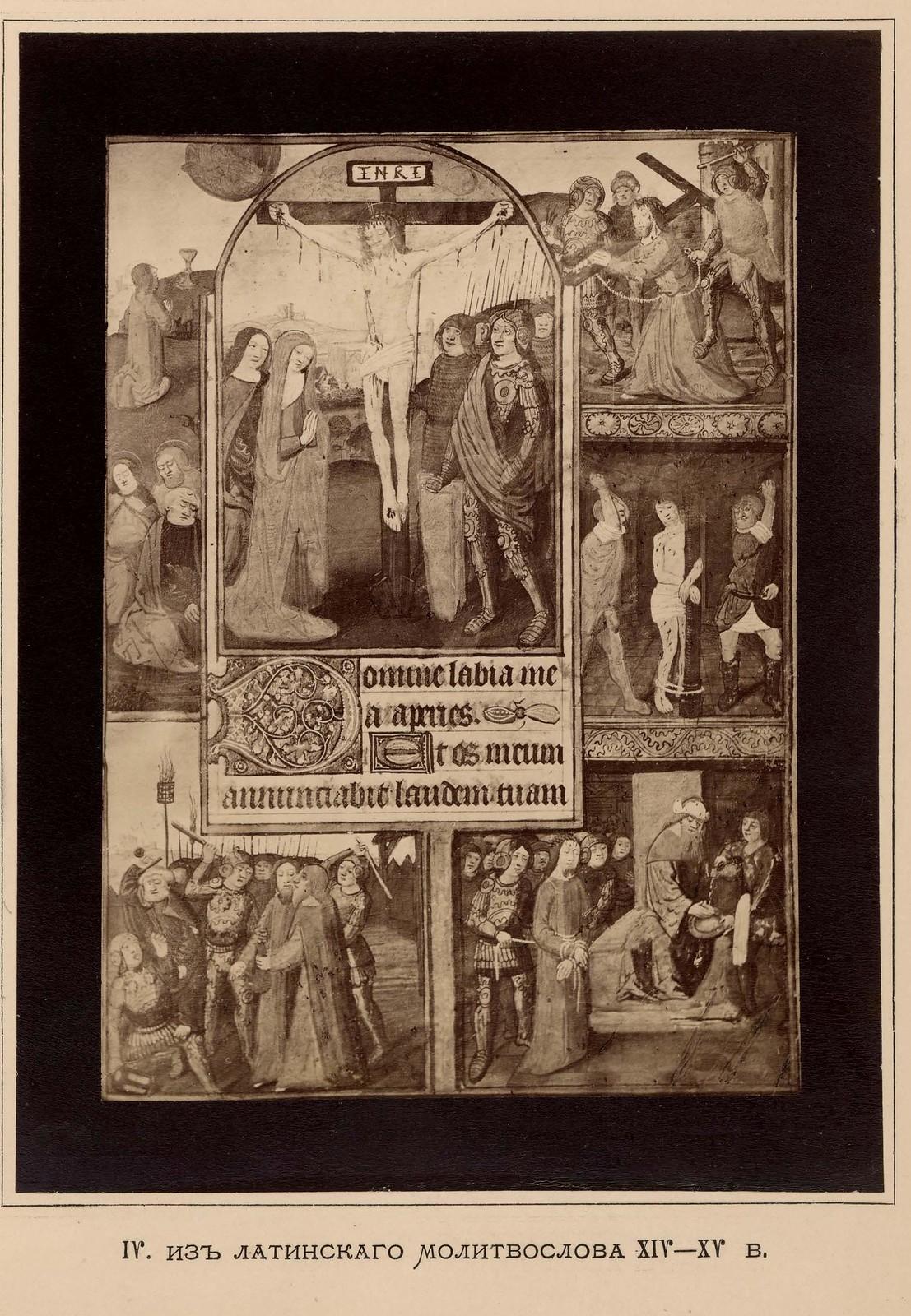 15. IV. Из Латинского молитвослова XIV-XV в