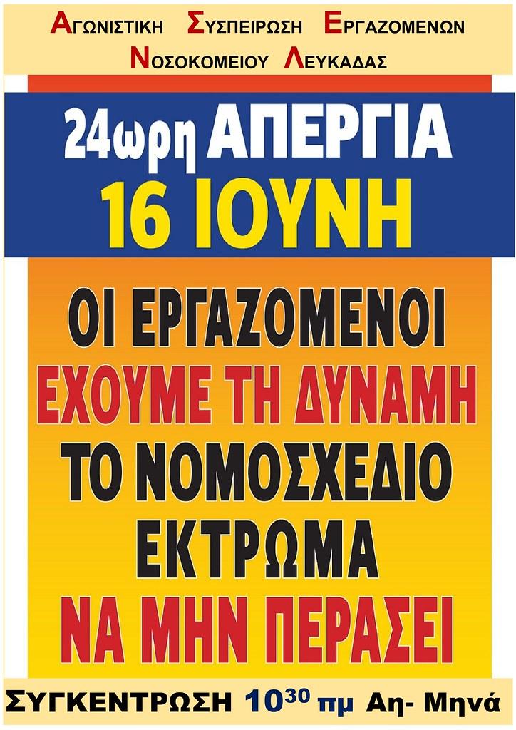 ΑΦΙΣΑ ΑΠΕΡΓΙΑΣ 16 ΙΟΥΝΗ 2021 ΓΙΑ  ΕΡΓΑΣΙΑΚΑ