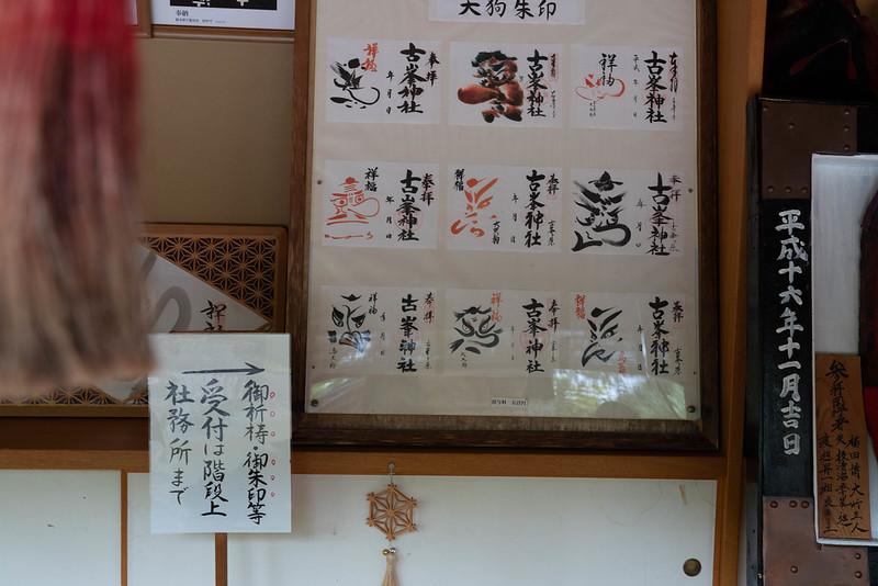 古峰神社の御朱印