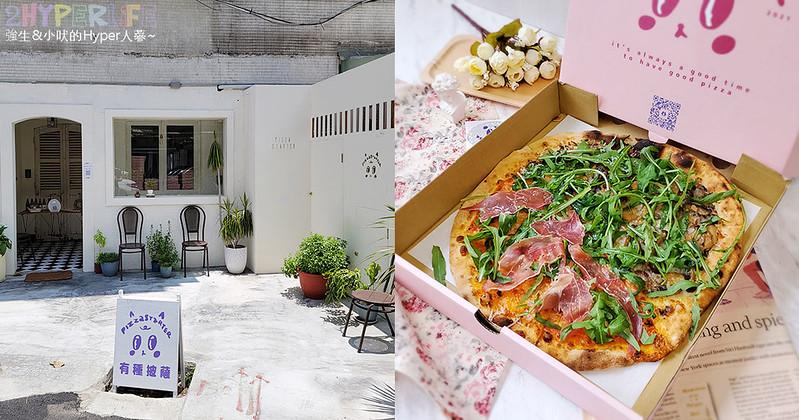 最新推播訊息:這粉紅色pizza盒子也太可愛 ❤ 主打南義巴里式薄皮披薩、也可以做雙拼喔!現在外帶回家吃最讚啦~