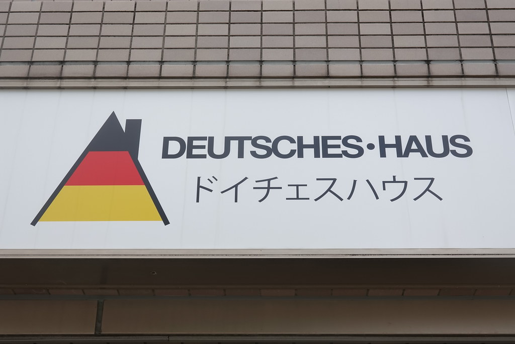 ドイチェスハウス(椎名町)
