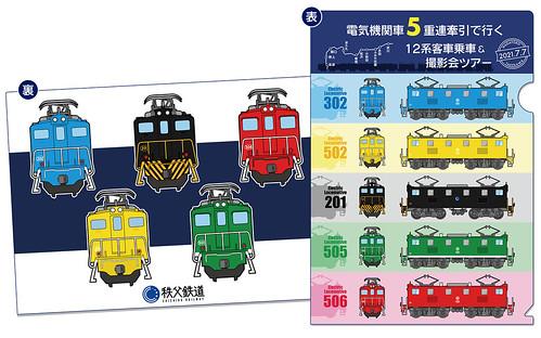 ツアー限定5重連電気機関車クリアファイル イメージ