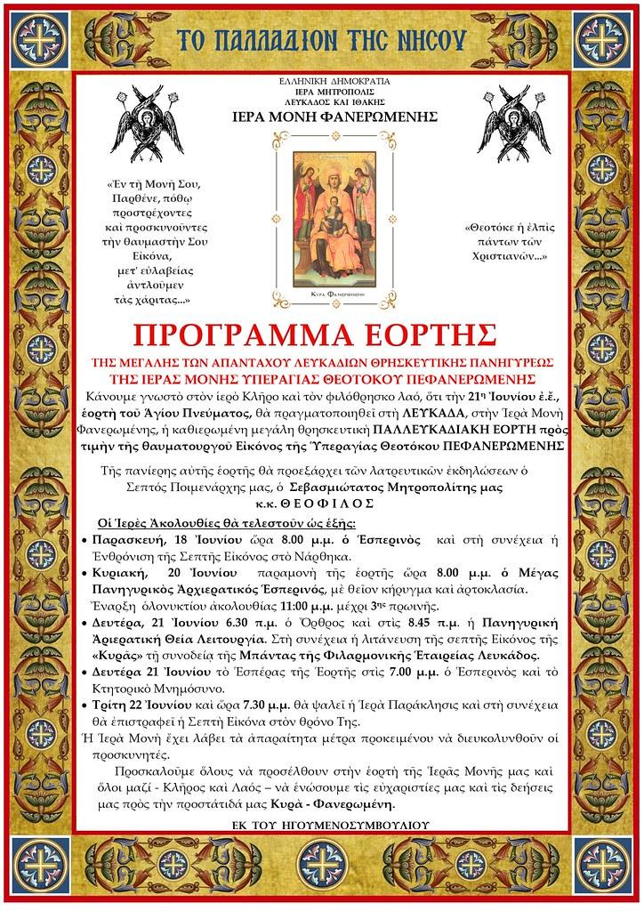 Πρόγραμμα Εορτής Φανερωμένης 2021 (Αφίσα Μονής) - Αντίγραφο_page-0001