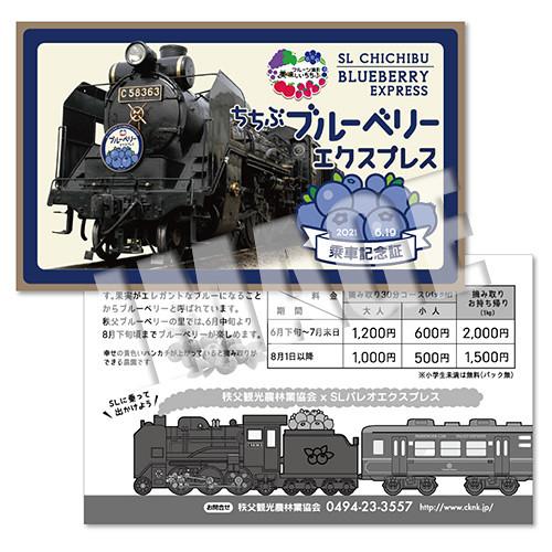 6/19(土)SLちちぶブルーベリーエクスプレス☆乗車記念証