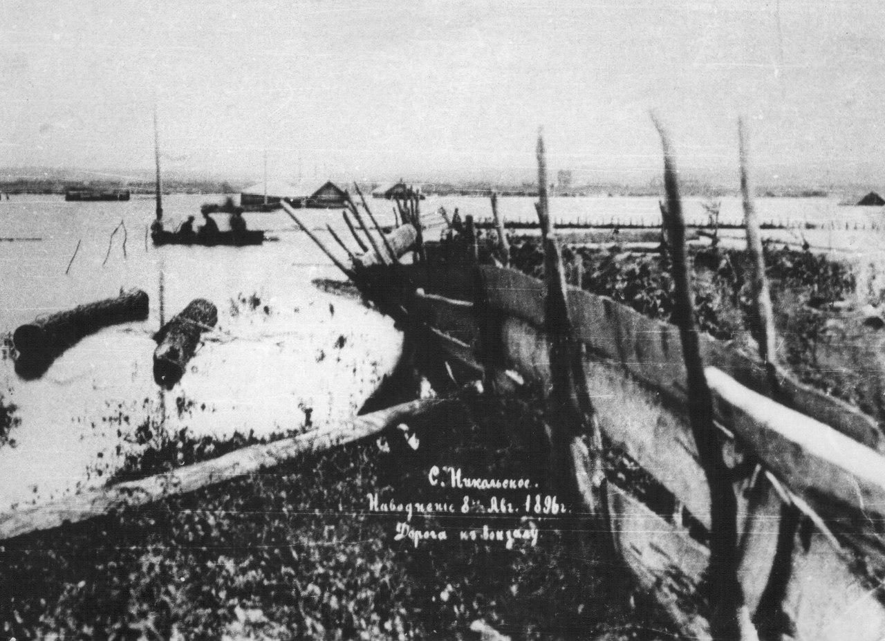 Село Никольское. Наводнение 1896г, дорога на вокзал