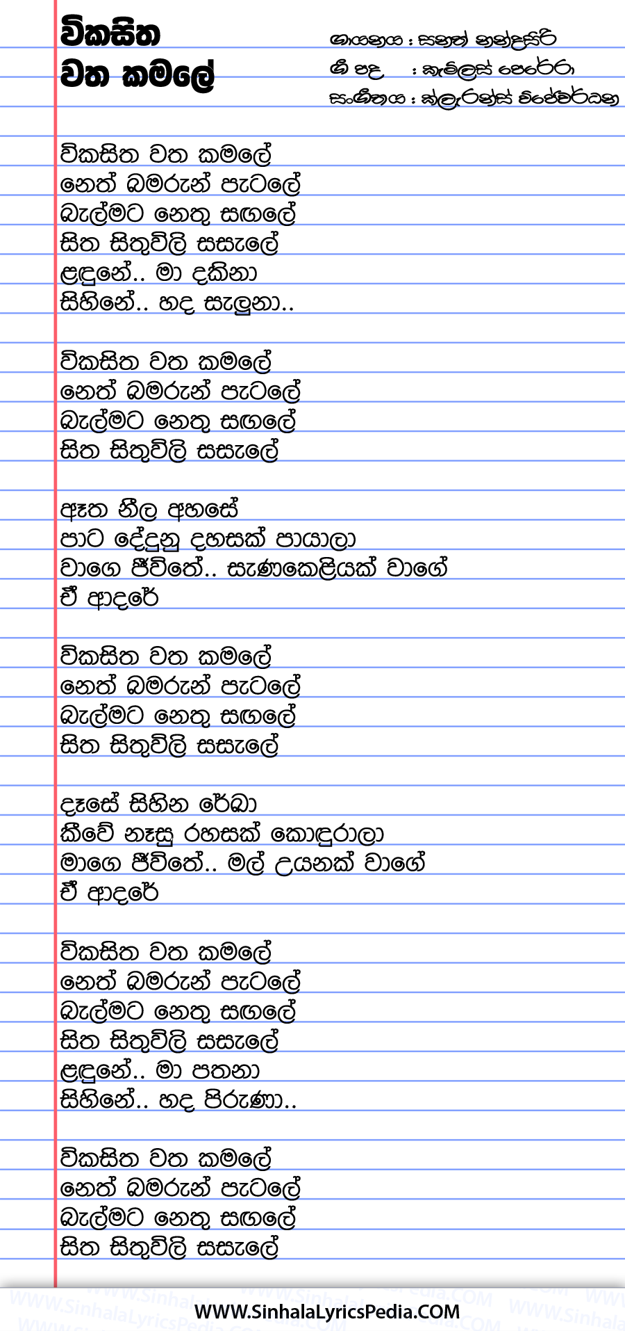 Wikasitha Watha Kamale Song Lyrics