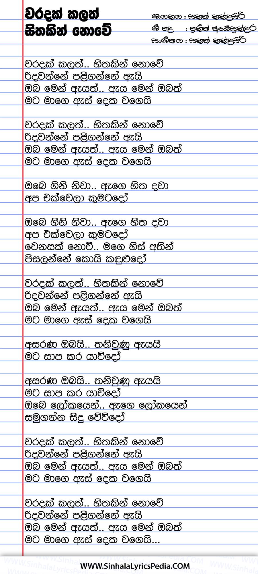 Waradak Kalath Sithakin Nowe Song Lyrics