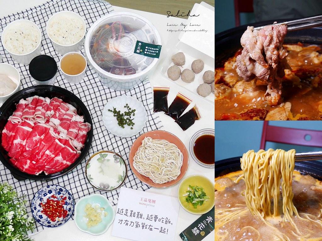 青花驕外帶餐火鍋外帶好吃麻辣鍋外帶在家吃火鍋必看優惠 (3)