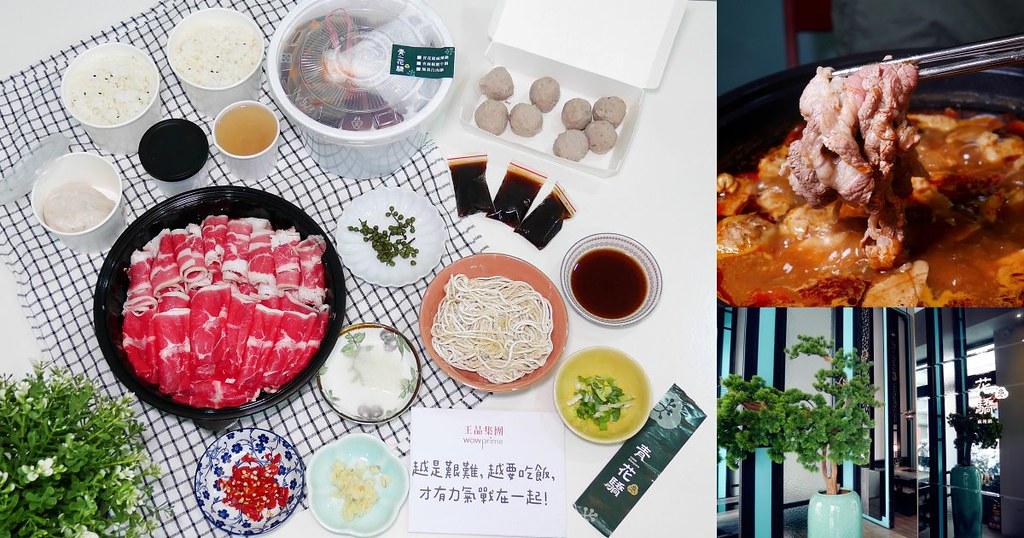 青花驕外帶餐火鍋外帶好吃麻辣鍋外帶在家吃火鍋必看優惠 (5)