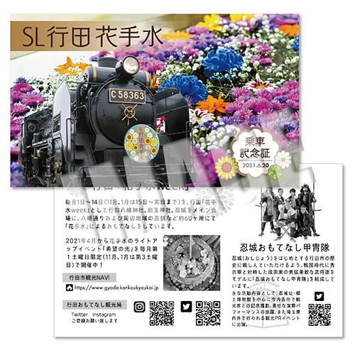 6/20(日)SL行田花手水号☆乗車記念証