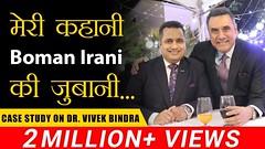 My story, spoken by Boman Irani.  Case Study    Dr.  Vivek Bindra
