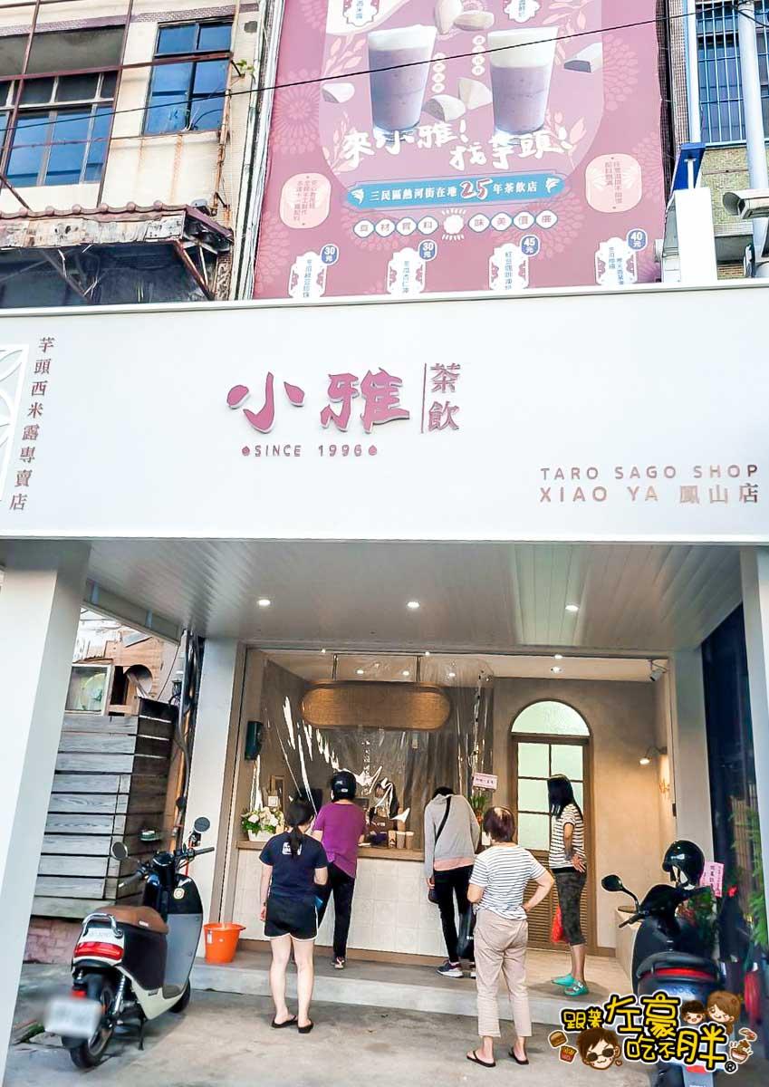 小雅茶飲鳳山店-1