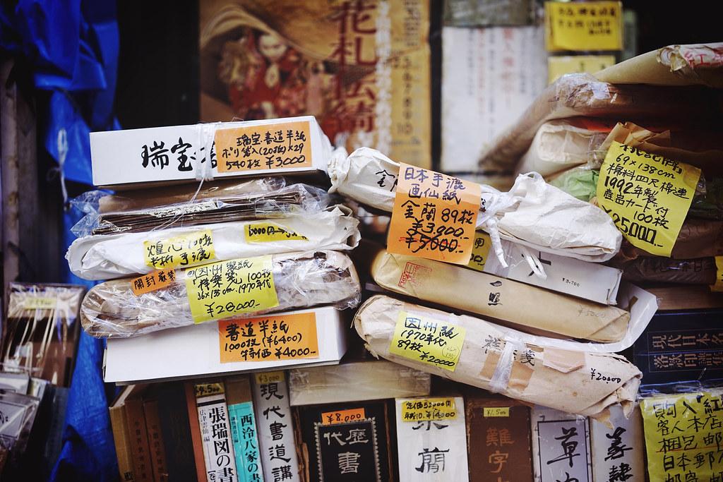 Used books, Jinbocho
