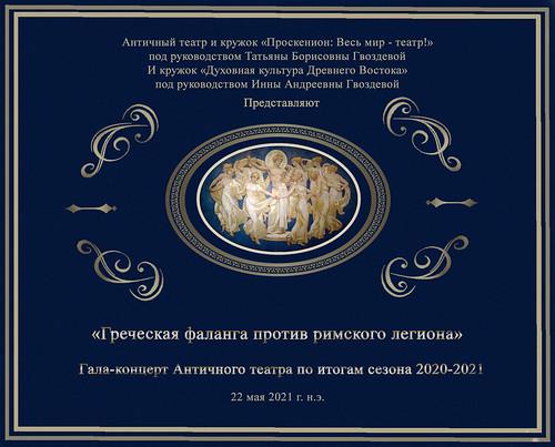 мая 22 2021 - 13:35 - 22 мая 2021, система дистанционного обучения Литинститута, гала-концерт Античного театра «Греческая фаланга против римского легиона»