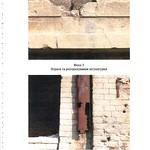 Троицкая улица, 5 - Висновки та Технологiя - ПИК-А 2008 012 PAPER600 [Вандюк Е.Ф.]
