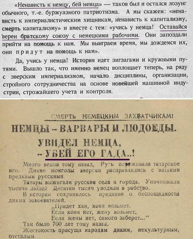 Метаморфозы большевизма