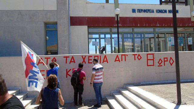 Εργατικό Κέντρο Λευκάδας-Βόνιτσας: Κάτω τα χέρια απ΄ το 8ωρο