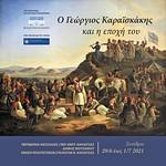 Καραϊσκάκης-Συνέδριο 2021 1