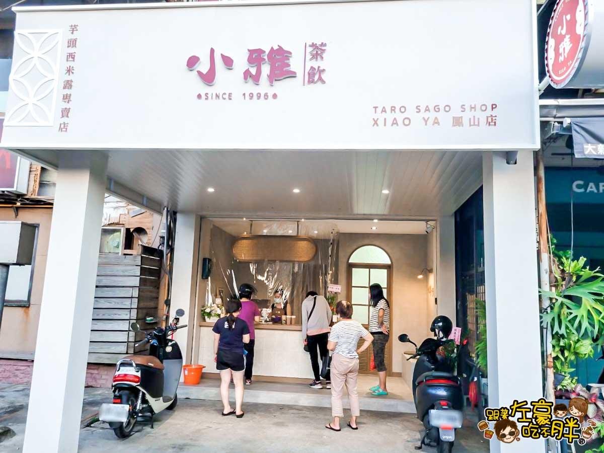 小雅茶飲鳳山店-4